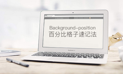 <b>background-position百分比格子速记法</b>