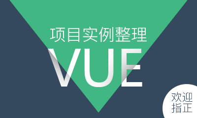 vue2绑定表单select value的值在option value/text不一致时处理